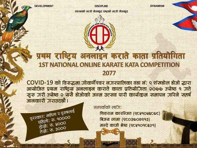 प्रथम राष्ट्रिय  अनलाईन कराँते काता प्रतियोगिता हुँदै